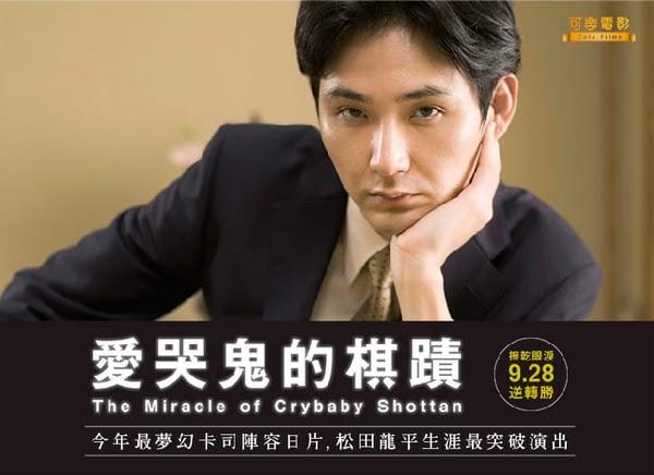 電影:看「松田龍平」主演的《愛哭鬼的棋蹟》學將棋