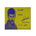 جديد  عيسى المرزوق  يمين يسار بدون نت 2019 icon