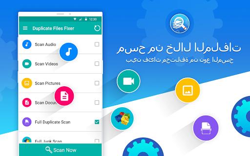 Duplicate Files Fixer and Remover screenshot 10