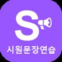 시원문장연습 icon