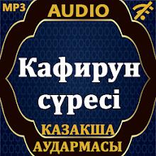 Кәфирун сүресі аудармасы мен дыбысы, Mp3 Download on Windows
