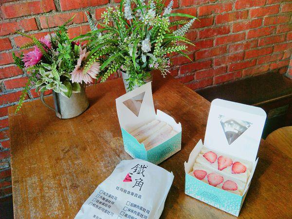 新竹好吃下午茶/碳烤吐司:鐵三角碳烤吐司