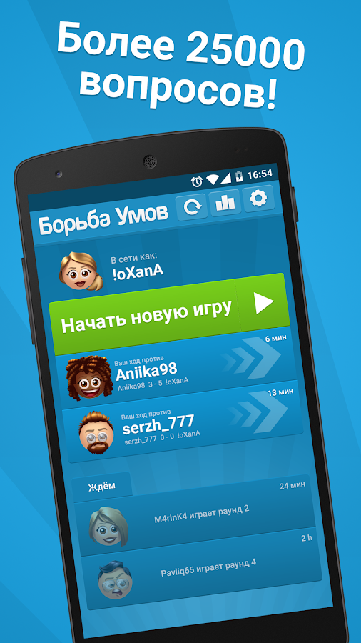 Борьба Умов- screenshot