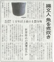 Photo: 新潟日報 Niigata