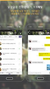 친구만들기 - 채팅, 모임, 이성친구, 파티 - screenshot thumbnail