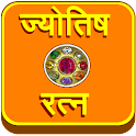 Jyotish Ratna (Gems) icon
