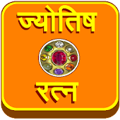 Jyotish Ratna (Gems)