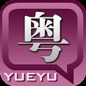粵語發音字典(簡繁) icon
