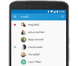 รายชื่อติดต่อ screenshot