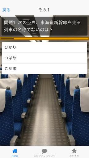 玩交通運輸App|新幹線クイズ 東海道・山陽新幹線を中心に駅名当てクイズなど免費|APP試玩