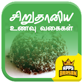 Siruthaniya Unavugal Millet Siru Thanyam Recipes