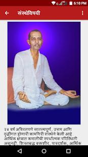 Swami Swaroopanand Patsanstha - náhled