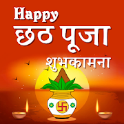 Happy Chhath Puja -Greeting Card Maker 2019