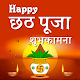Happy Chhath Puja -Greeting Card Maker 2019 APK