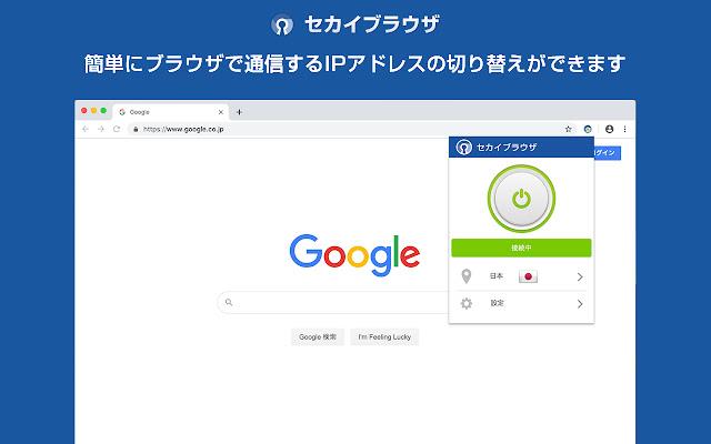セカイブラウザ Google Chrome拡張機能版