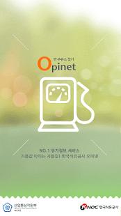 오피넷(OPINET)-싼 주유소 찾기 - náhled