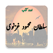 Sultan Mahmud Ghaznavi - History