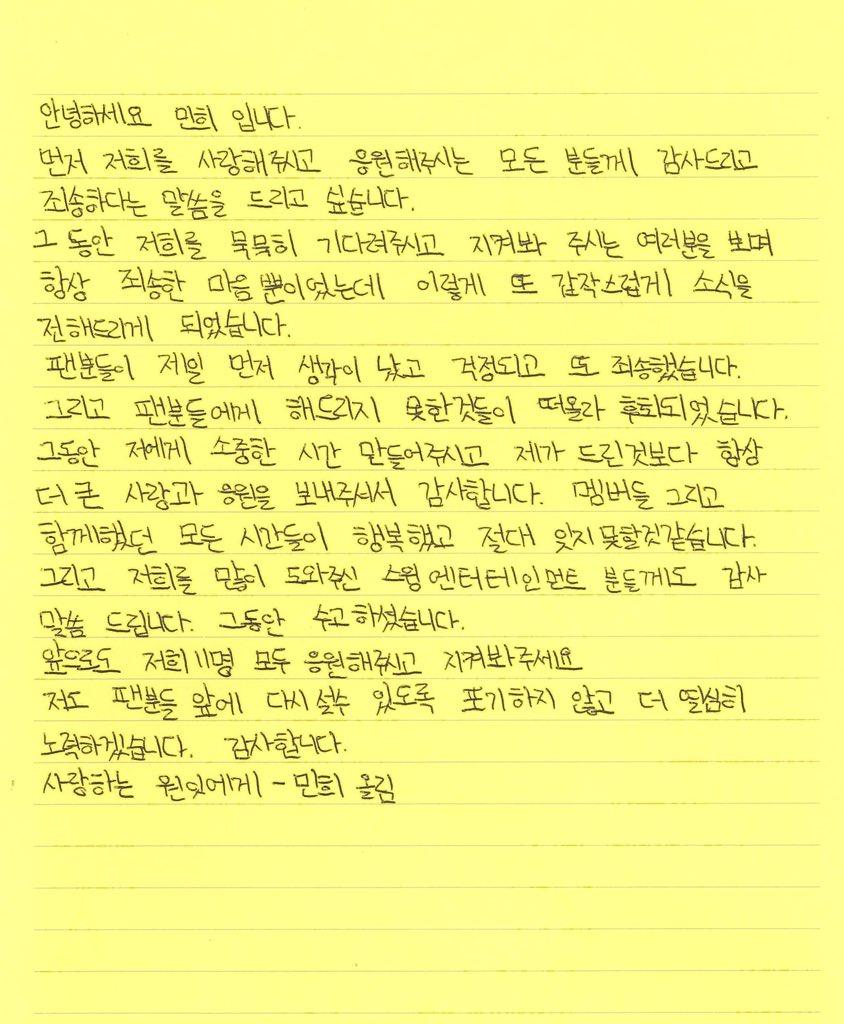 kang minhee letter