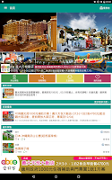 Screenshot of abic 愛貝客親子遊