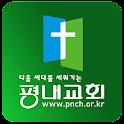 평내교회 icon