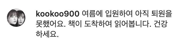 goo hye sun hospitalized 1