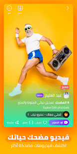 Vaka Video- Arabic Funny Short Video Community Screenshot