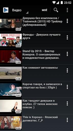 Музыка Видео скачать на планшет Андроид
