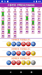 App Lotto Number Generator APK for Windows Phone