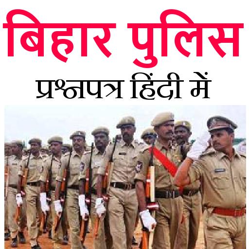 बिहार पुलिस कांस्टेबल प्रश्न पत्र Hindi PDF Book