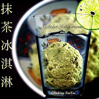 Matcha Ice- Cream Recipe(adapted from Baqueen).
