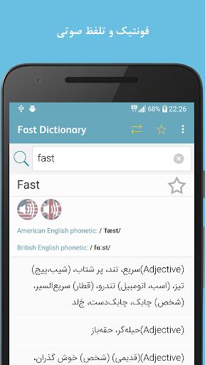 Fastdic - Persian Dictionary 3.0.0 screenshots 1