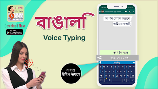 Bangla Voice Keyboard for PC / Windows 7, 8, 10 / MAC Free Download