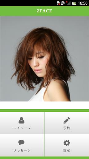 2FACE(トゥーフェイス)公式アプリ