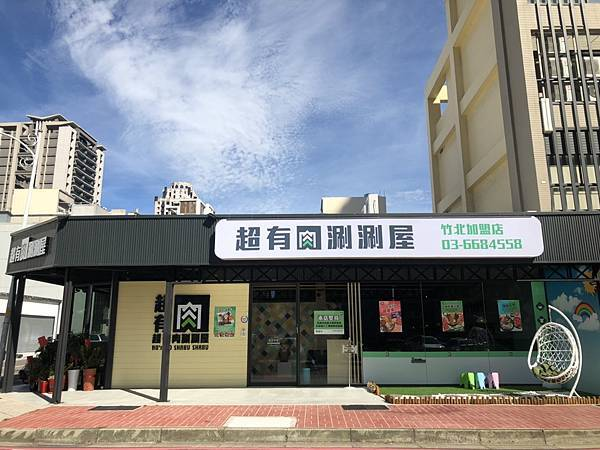 超有肉涮涮屋 竹北店
