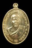 """เหรียญ โภคทรัพย์ """" หลวงพ่อแก้ว วัดมฤคทายวัน จ.เพชรบุรี เนื้อฝาบาตร"""