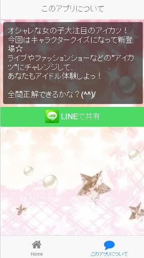 アイカツ キャラ☆クイズ