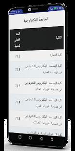 Download دليل القبول للدور الثاني (شواغر الحكومي) 2019 For PC Windows and Mac apk screenshot 5