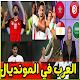 العرب في روسيا 2018 (app)