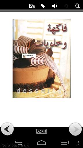 كتاب الفاكهه والحلويات