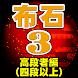 囲碁の先生 布石問題3 高段者編 (四段以上)