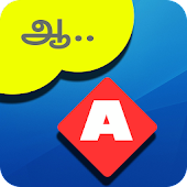 Spoken English Through Tamil - Talk English Tamil
