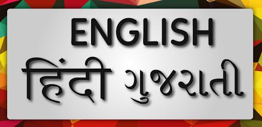 English to Gujarati Translator-Hindi Dictionary - Google