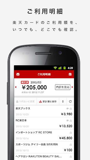 楽天カード:明細確認・家計簿レシート撮影アプリ。ATM検索も