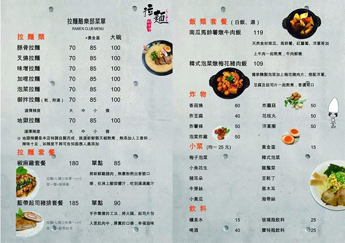 拉麵酷樂部菜單
