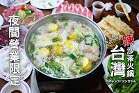 台灣陳沙茶火鍋