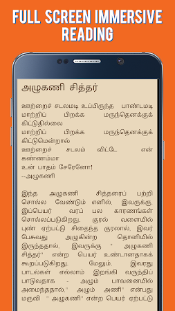 Sidhdhargal History in Tamil 12.0 screenshot 1743792