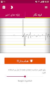 زلزله نگار - náhled