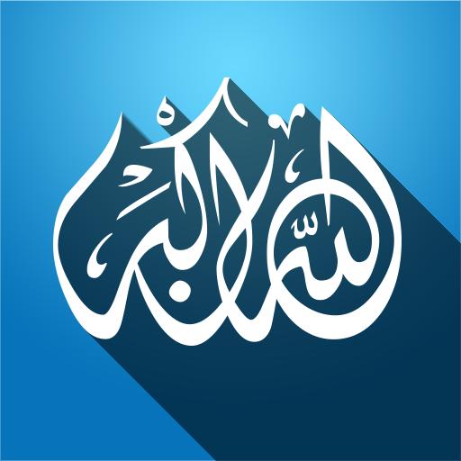 أسماء الله الحسنى كاملة مع شرح 書籍 App LOGO-硬是要APP