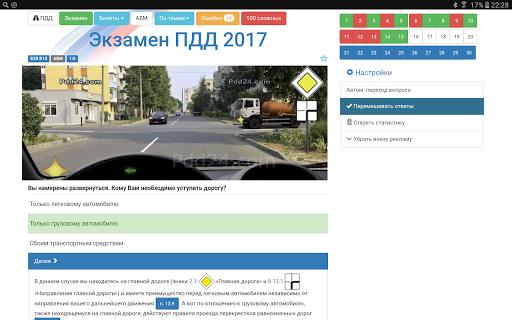 Билеты+ПДД 2018 Экзамен for PC