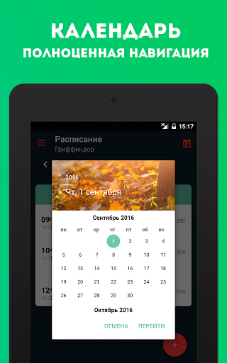 Studify –расписание ВУЗов screenshot 13
